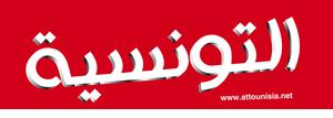 التونسية